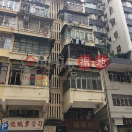 醫局街233號,深水埗, 九龍
