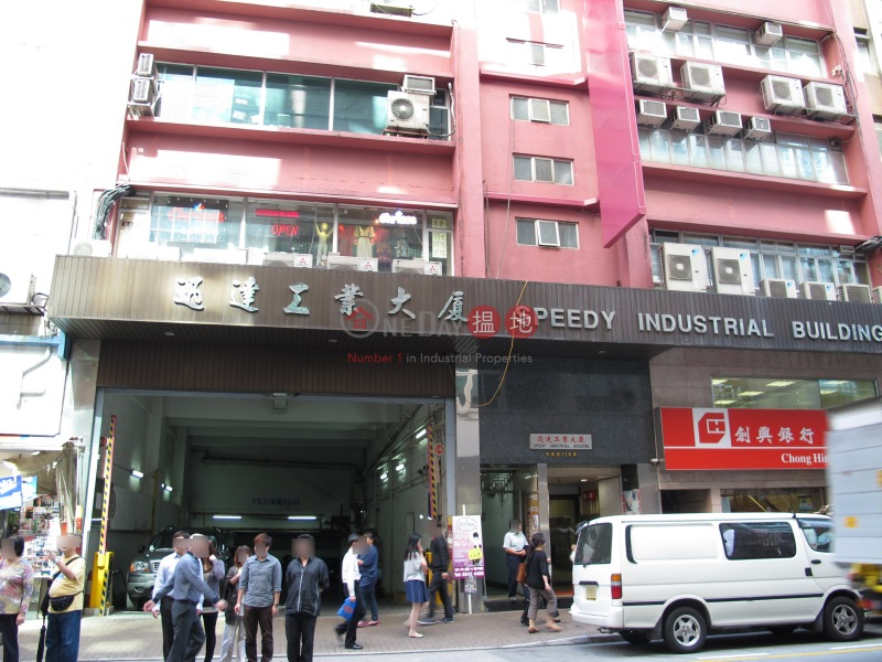 Speedy Industrial Building (Speedy Industrial Building) Kwun Tong|搵地(OneDay)(5)