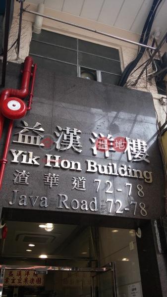 Yik Hon Building (Yik Hon Building) North Point|搵地(OneDay)(3)