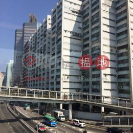 華業工業大廈B座,葵芳, 新界