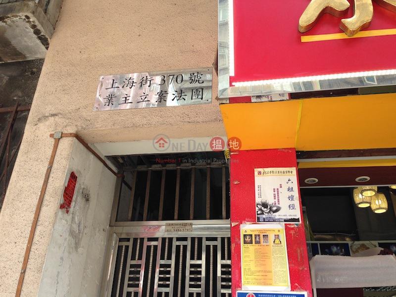 上海街370號 (370 Shanghai Street) 旺角|搵地(OneDay)(2)