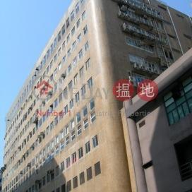 豐隆工業中心,九龍灣,