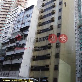 德輔道西 116 號,上環, 香港島