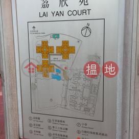 Lai Yan Court,Lai Chi Kok, Kowloon