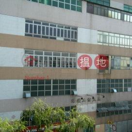 Hoi Bun Industrial Building|海濱工業大廈