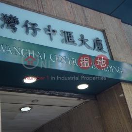 灣仔中匯大廈,灣仔, 香港島
