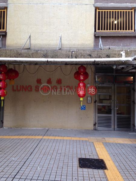 黃大仙下(二)邨 龍盛樓 (Lower Wong Tai Sin (II) Estate - Lung Shing House) 黃大仙 搵地(OneDay)(1)