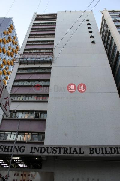 昌盛工業大廈 (Cheong Shing Industrial Building) 大角咀 搵地(OneDay)(4)