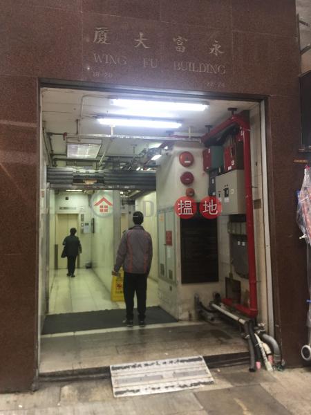 永富大廈 (Wing Fu Building) 中環|搵地(OneDay)(2)