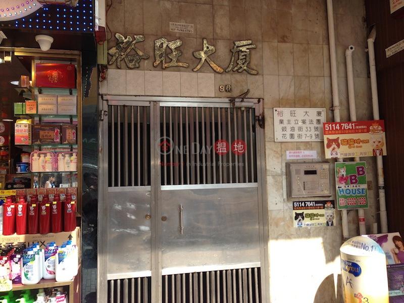 裕旺大廈 (Yue Wong Building ) 旺角|搵地(OneDay)(1)