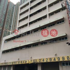 Pacific United Logistics Ltd (Kwai Chung Warehouse A)|太平洋聯合物流有限公司 (葵涌貨倉A)
