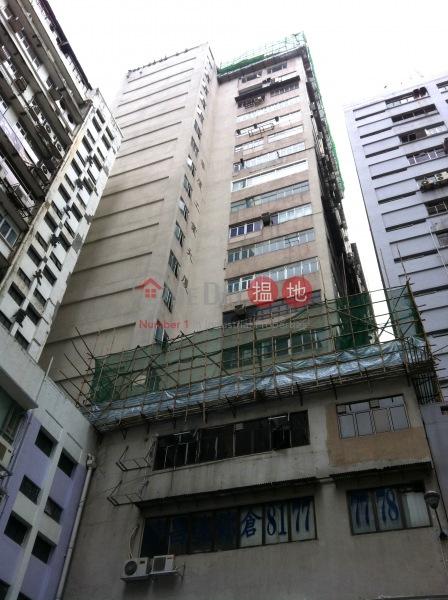 華廈工業大廈 (Wah Ha Factory Building) 鰂魚涌|搵地(OneDay)(1)