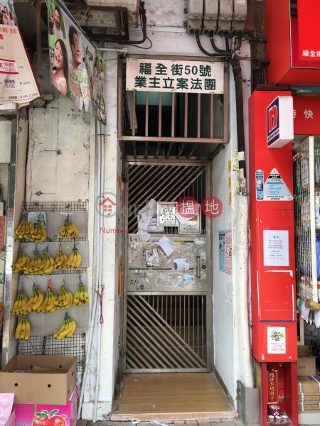 福全街50號 (50 Fuk Tsun Street) 大角咀|搵地(OneDay)(3)