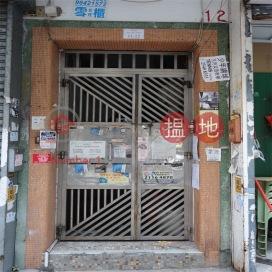 11-12 Sun Chun Street|新村街11-12號
