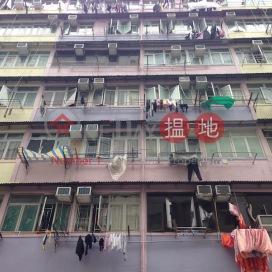 基隆街258-260號,深水埗, 九龍