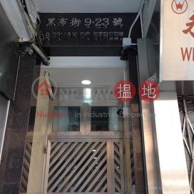 9-23 Hak Po Street ,Mong Kok, Kowloon