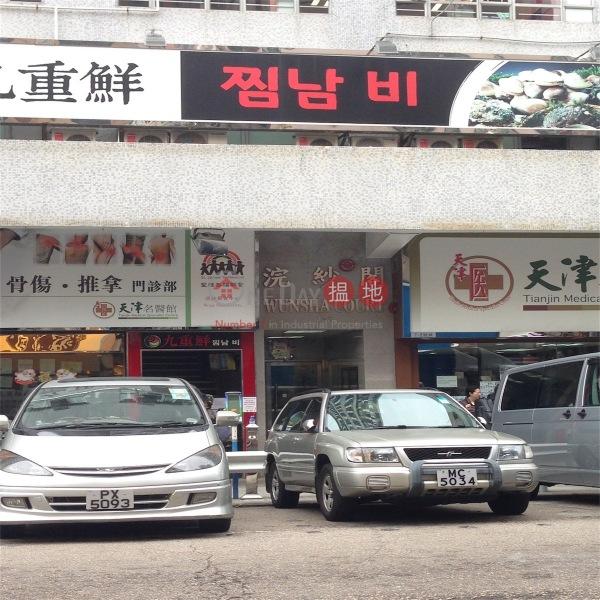 Wunsha Court (Wunsha Court) Causeway Bay|搵地(OneDay)(1)