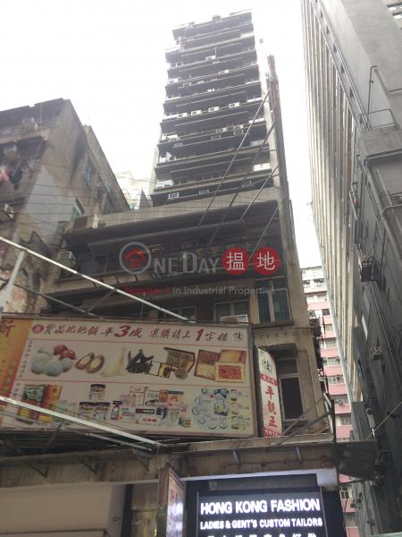 昌華商業大廈 (Cheung Wah Commercial Building) 佐敦|搵地(OneDay)(1)