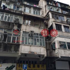 海壇街272號,深水埗, 九龍