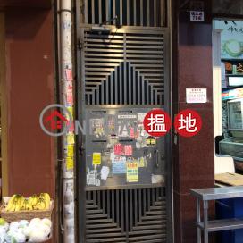 75 Hau Wong Road|侯王道75號