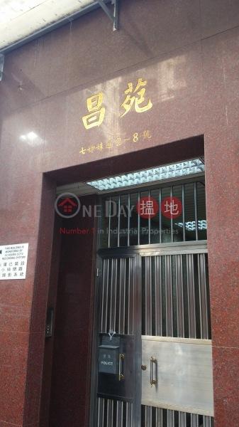 昌苑 (Cheong Yuen Building) 北角 搵地(OneDay)(3)