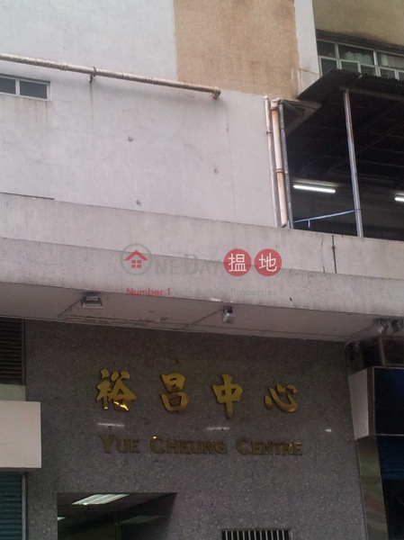 Yue Cheong Centre (Yue Cheong Centre) Fo Tan|搵地(OneDay)(2)