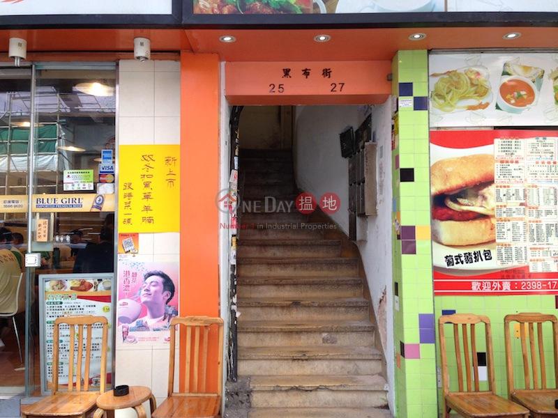 25-27 Hak Po Street (25-27 Hak Po Street) Mong Kok|搵地(OneDay)(1)