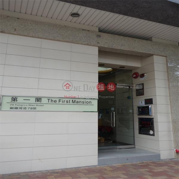 第一閣 (The First Mansion) 銅鑼灣|搵地(OneDay)(1)