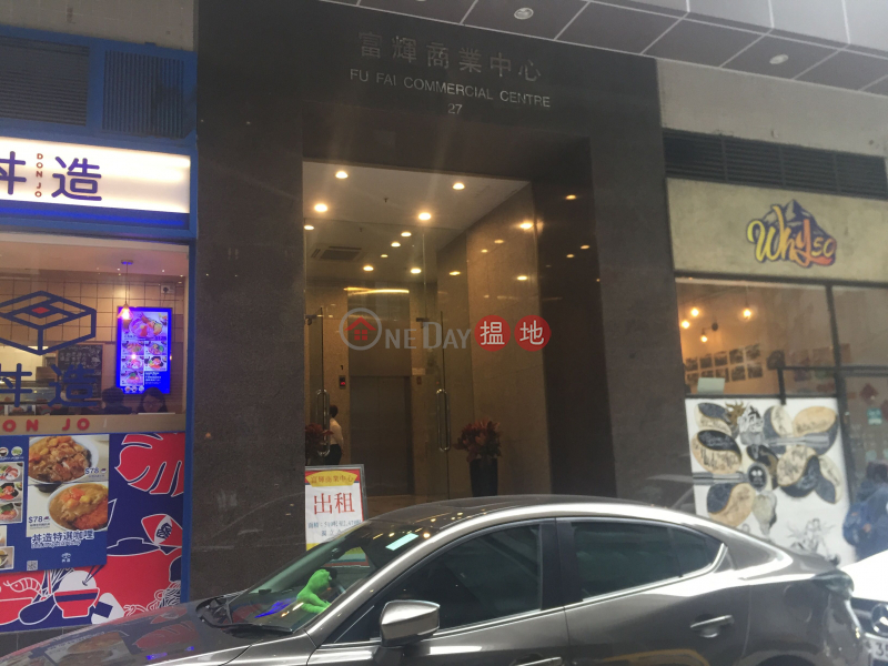 Fu Fai Commercial Centre (Fu Fai Commercial Centre) Sheung Wan|搵地(OneDay)(5)