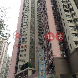 Tsuen Wan Centre Block 1 (Kwangchow House),Tsuen Wan West, New Territories