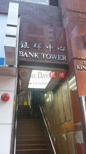 銀輝中心 (Bank Tower) 北角|搵地(OneDay)(4)