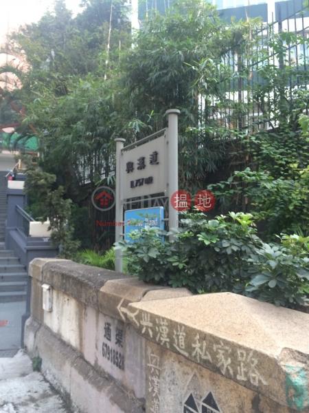 Hing Yip Building (Hing Yip Building) Sai Ying Pun|搵地(OneDay)(2)