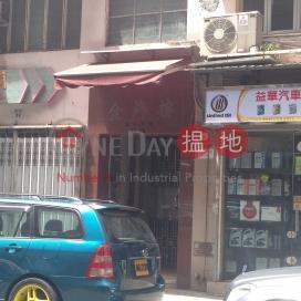 Kam Hoi Building|金海樓