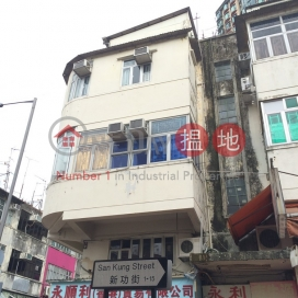 San Kung Street 1 新功街1號
