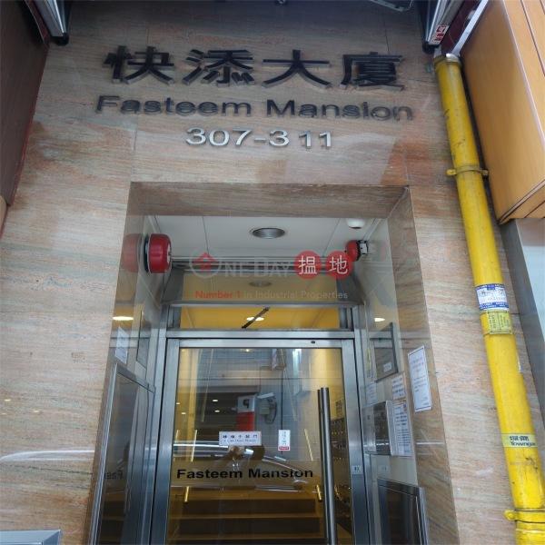 快添大廈 (Fasteem Mansion) 灣仔|搵地(OneDay)(1)