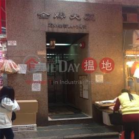 Kam Shing Building,Wan Chai,