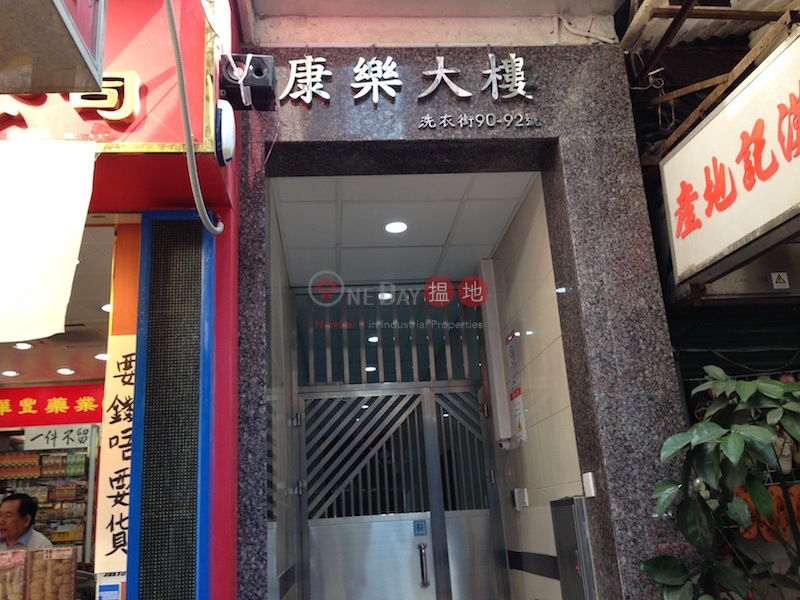 Hong Lok Mansion (Hong Lok Mansion) Mong Kok|搵地(OneDay)(3)