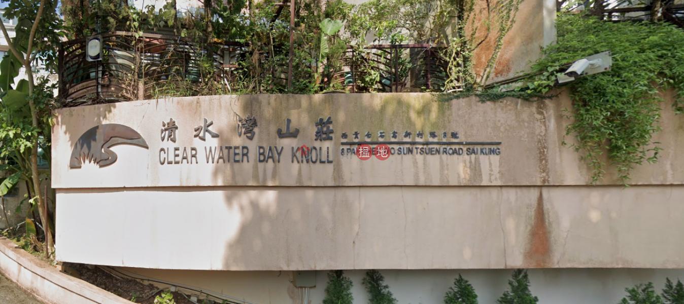 Clear Water Bay Knoll (Clear Water Bay Knoll) Clear Water Bay 搵地(OneDay)(2)