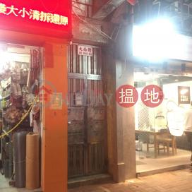 84A Tai Nan Street,Prince Edward, Kowloon