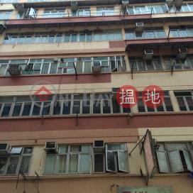 黃埔街11A號,紅磡, 九龍