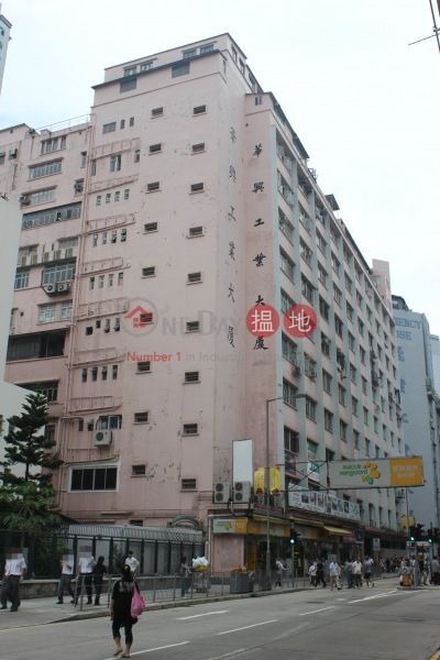 Wah Hing Industrial Mansions (Wah Hing Industrial Mansions) San Po Kong|搵地(OneDay)(1)