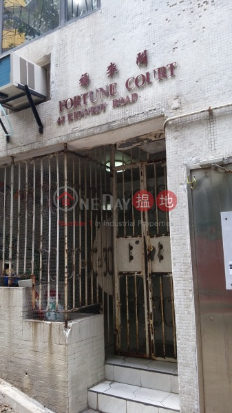 Fortune Court (Fortune Court) Wan Chai|搵地(OneDay)(4)