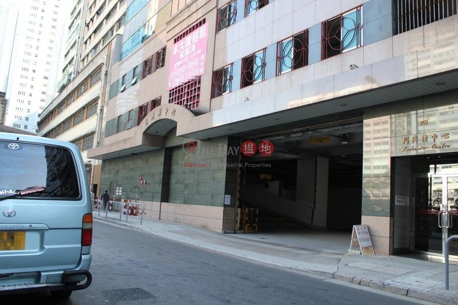 利興強中心 (Leahander Centre) 荃灣東|搵地(OneDay)(2)