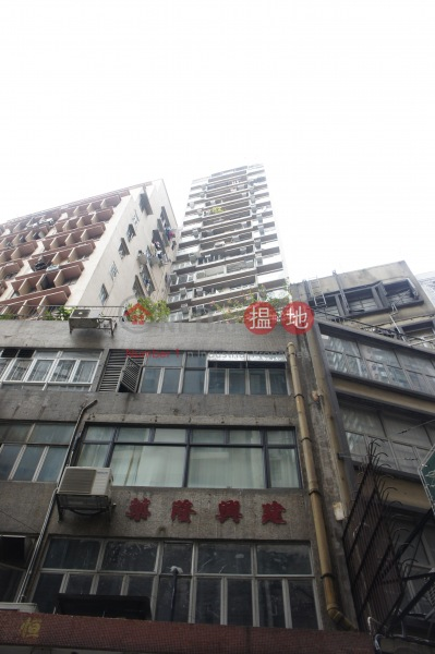 恆昌泰大廈 (Hang Cheong Tai Building) 上環|搵地(OneDay)(2)