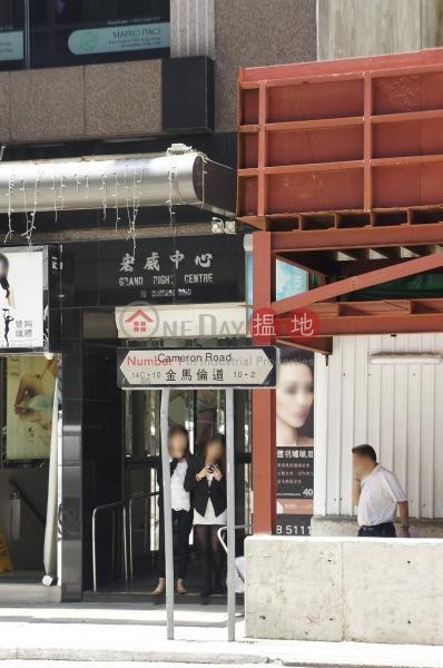 Grand Right Centre (Grand Right Centre ) Tsim Sha Tsui|搵地(OneDay)(3)
