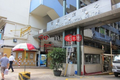 KWUN TONG IND CTR|Kwun Tong DistrictKwun Tong Industrial Centre(Kwun Tong Industrial Centre)Rental Listings (lcpc7-05723)_0