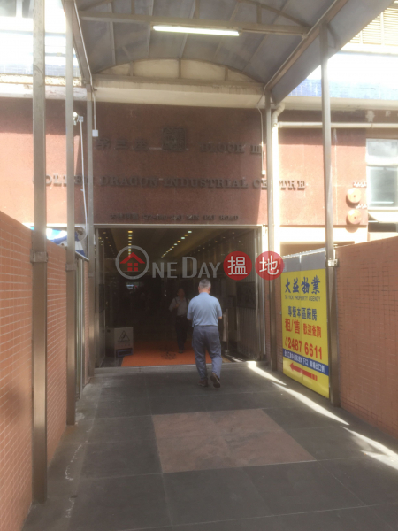 Golden Dragon Industrial Centre Block 3 (Golden Dragon Industrial Centre Block 3) Kwai Fong|搵地(OneDay)(3)