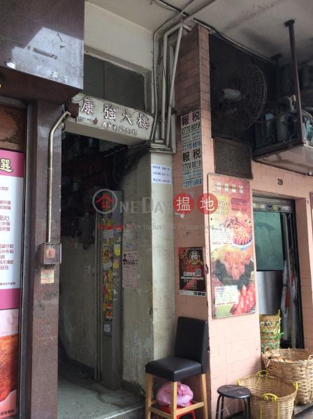 31 Hong Keung Street (31 Hong Keung Street) San Po Kong|搵地(OneDay)(1)