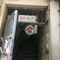 兼善里17號 (17 Kim Shin Lane) 長沙灣兼善里17號 - 搵地(OneDay)(1)