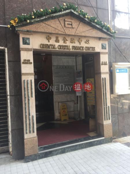 Oriental Crystal Finance Centre (Oriental Crystal Finance Centre) Tsim Sha Tsui|搵地(OneDay)(4)
